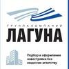 "Агентство недвижимости ""Лагуна"" Томск"
