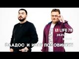 Владос и Иван Половинкин резиденты StandUp Petersburg в прямом эфире