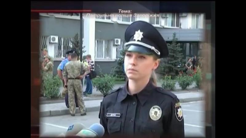 Программа De Jure. С точки зрения закона_Патрульная полиция в Запорожье