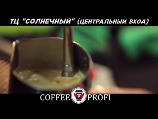 Coffee Profi - Новый РАФ Халва