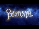 Отважный рыцарь / Der kleine Ritter Trenk - трейлер на русском языке в Full HD (2016)