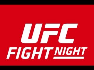 Прямая трансляция UFC FS1 (12 марта 03:50)