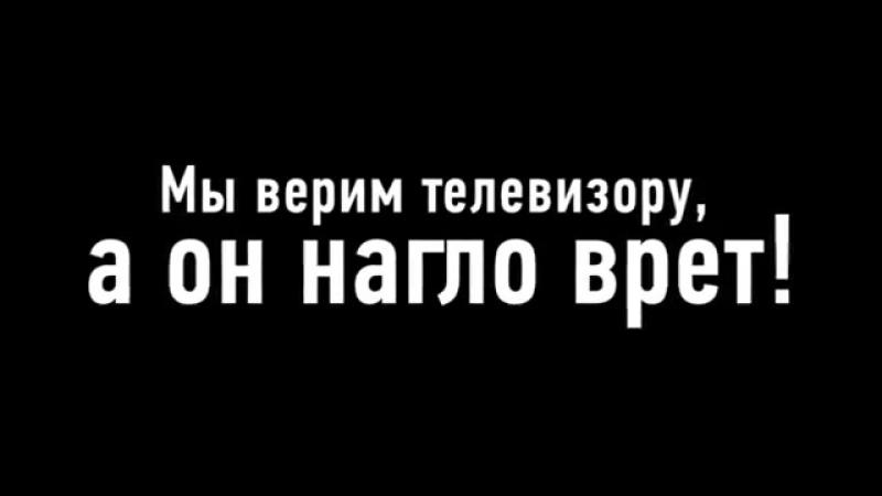 Почему мы верим, что Путин хороший