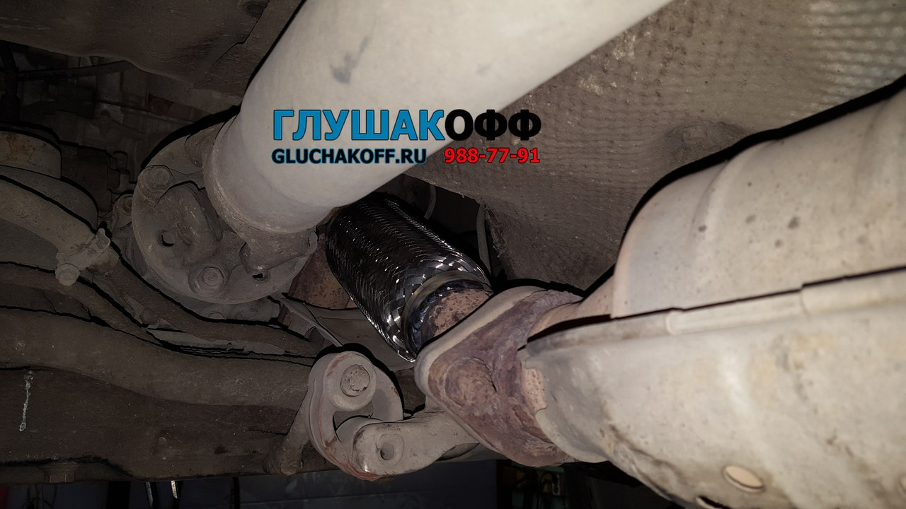 Hyundai Santa Fe - Замена гофры глушителя