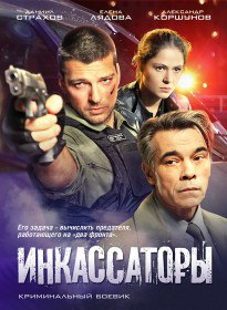 Инкассаторы (Сериал 2012)