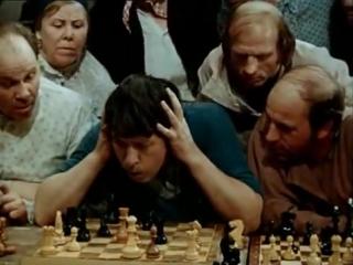 009.Ш. Шахматы в фильме 12 стульев (1976)
