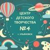 Центр детского творчества №4, г.Ульяновск