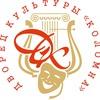 """МБУ ДК """"Коломна"""" Московская область,г.Коломна"""