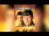 Война Харта (2002) Hart's War