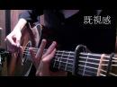 Déjà vu by Osamuraisan Original 「既視感」アコギで弾いてみた