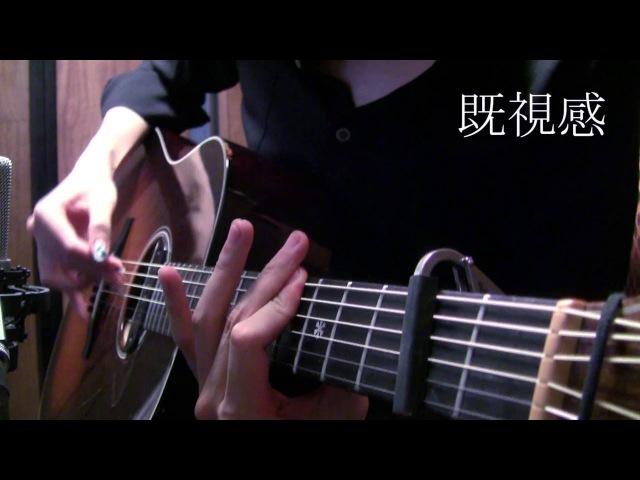 Déjà-vu by Osamuraisan(Original) 「既視感」アコギで弾いてみた