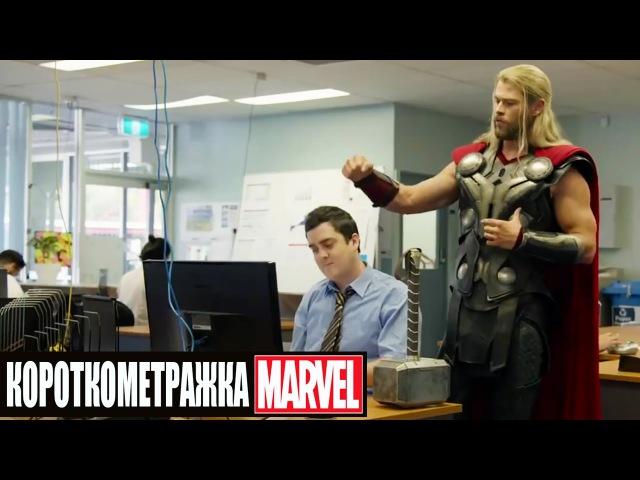 Короткометражка Marvel - Где был Тор во время Гражданской Войны