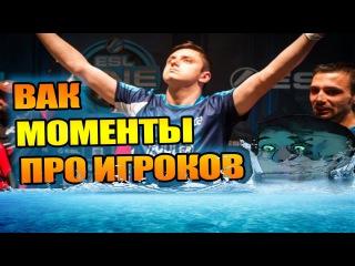 ЛУЧШИЕ ВАК МОМЕНТЫ ПРО ИГРОКОВ / BEST MOMENTS PRO PLAYERS VAC