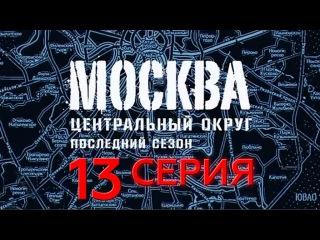 сериал москва. центральный округ. последний сезон