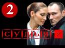 Судья 2 (2 серия) Дмитрий Ульянов, Нина Гогаева, сериал 2015