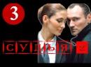 Судья 2 (3 серия) Дмитрий Ульянов, Нина Гогаева, сериал 2015