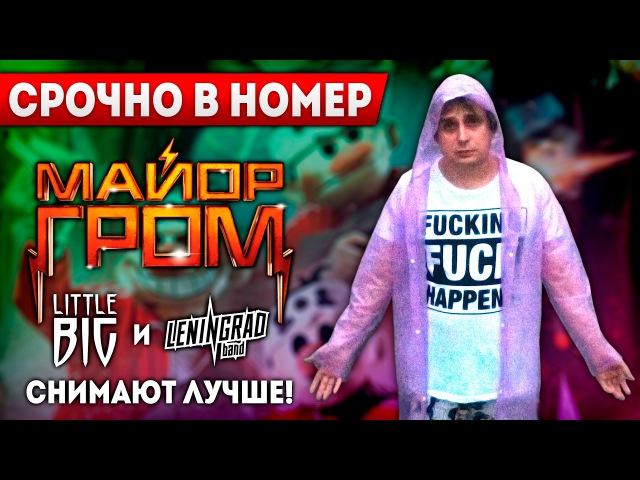Майор Гром - Little Big и Ленинград снимают лучше!