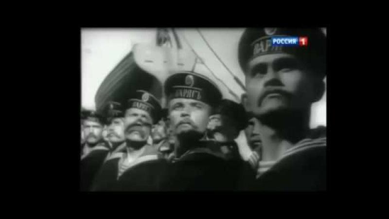 Песня ВАРЯГ Легендарный крейсер Варяг - История России XX века