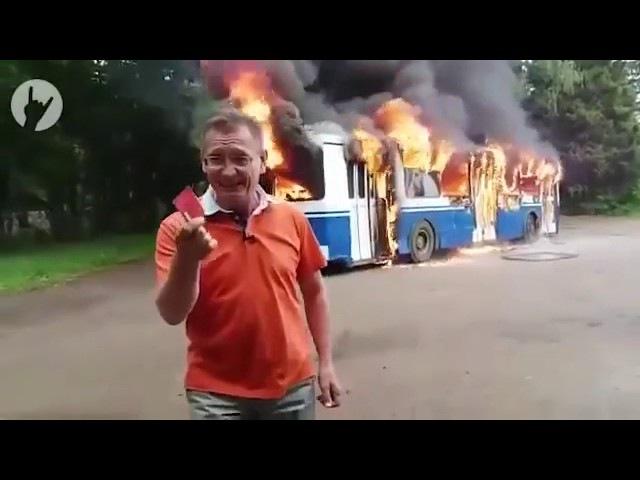 Троллейбус горит Да и хуй с ним