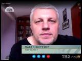Интервью Павла Шеремета о Борисе Немцове и версиях его убийства