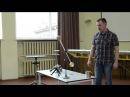 Университетские субботы МФТИ. Опыты по физике. Часть 1