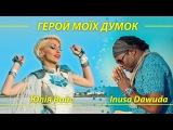 Юлия Войс ft. Inusa Dawuda - Герой Мох Думок (No One)