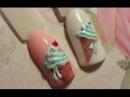 💅 Дизайн ногтей 3D МОРОЖЕННОЕ. 🍦 Няшки-вкусняшки 🍨 / Nail Design 3D ICE CREAM
