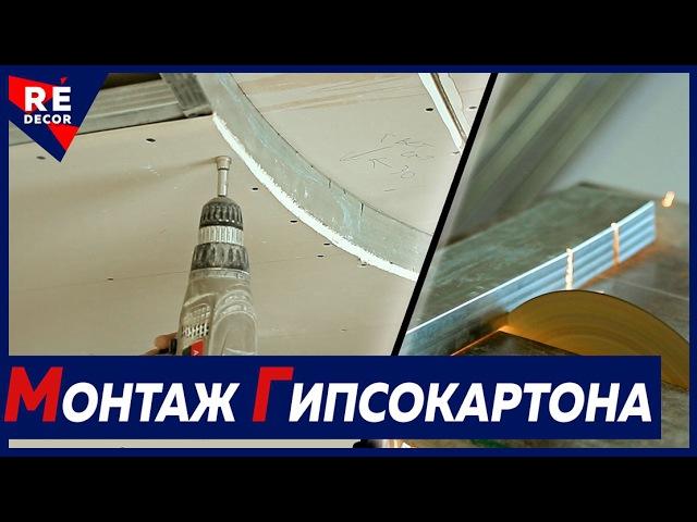 Монтаж Двухуровневого Потолка из Гипсокартона. Подробное Видео .