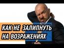 Сергей Филиппов | Как не залипнуть на возражениях дорого , не интересно , мы работаем с другими ?