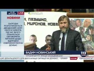 Новинский - депутатам: Не думайте, по ком звонит колокол; он звонит по вам