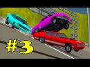 Долбаем машинки в BeamNG Drive мощные аварии грузовики полицейские спортивные тачки YTFMM 3