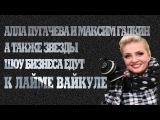 Как живут знаменитости.Алла Пугачева и Максим Галкин, атакже звезды шоу бизнеса едут к Лайме Вайкуле