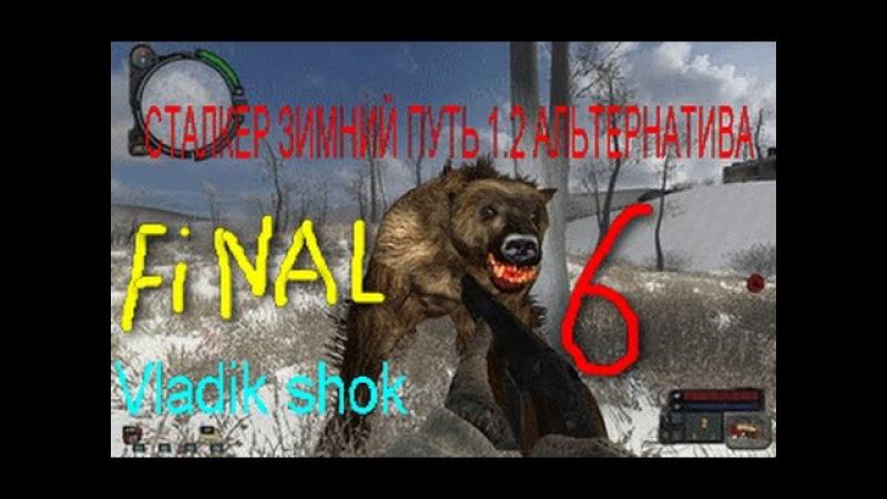 S.T.A.L.K.E.R. WINTER ROAD 1.2 ALTERNATIVE № 6 of vladik shok