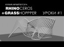 Видео урок 1. Параметрическая архитектура. Rhinoceros grasshopper archicad