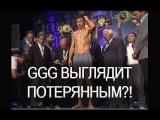 ГОЛОВКИН vs БРУК - ВЗВЕШИВАНИЕ ПЕРЕД БОЕМ  GOLOVKIN vs BROOK - WEIGHING  GGG TRIPLE G 2016