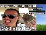 =Я БАНКИР - 23 Бизнес Сергея Симонова=