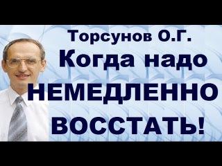 Торсунов О Г Когда надо НЕМЕДЛЕННО ВОССТАТЬ! Иркутск 31 10 2016