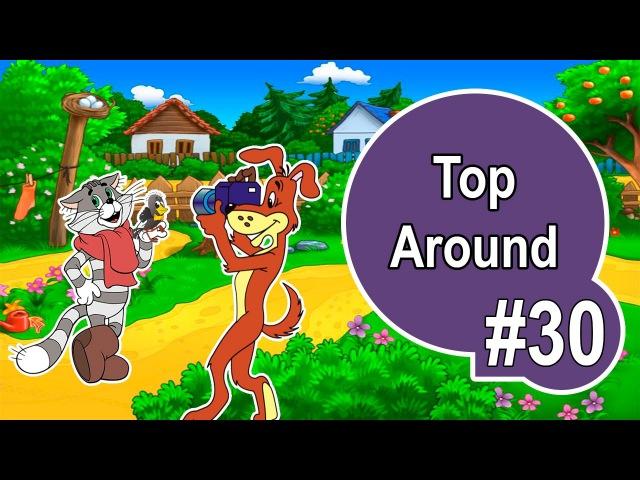 Top Around 30. Простоквашино без цензуры! 18 ヽ(^。^)丿[Лучшие приколы из интернета]