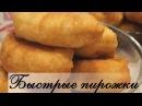 Пирожки с картошкой Необычное и очень быстрое тесто