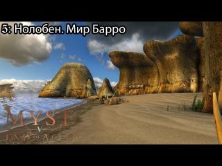 Myst 5: End of Ages (5) Нолобен. Мир Барро.