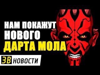 Нам покажут НОВОГО ДАРТА МОЛА! ЗВ новости   Star wars
