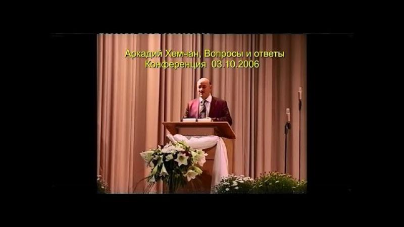 Аркадий Хемчан, Вопросы и ответы, Конференция 03.10.2006