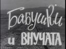 ☼ Бабушки и внучата (1969) Нана Мчедлидзе