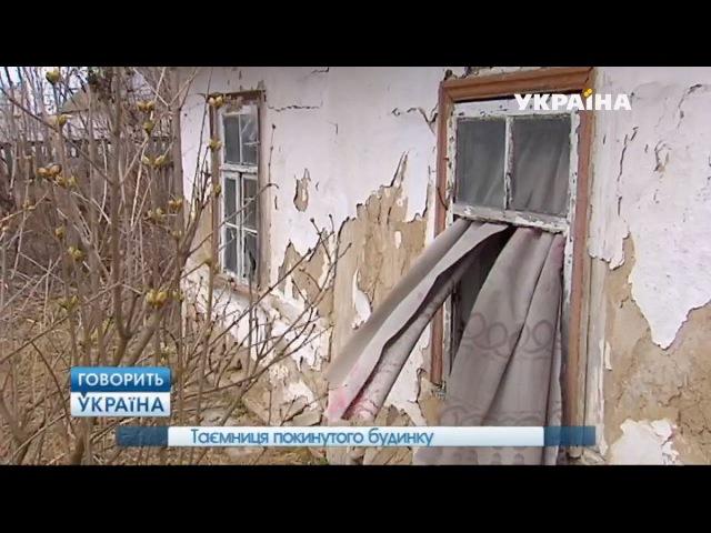 Тайны заброшенного дома (полный выпуск) | Говорить Україна