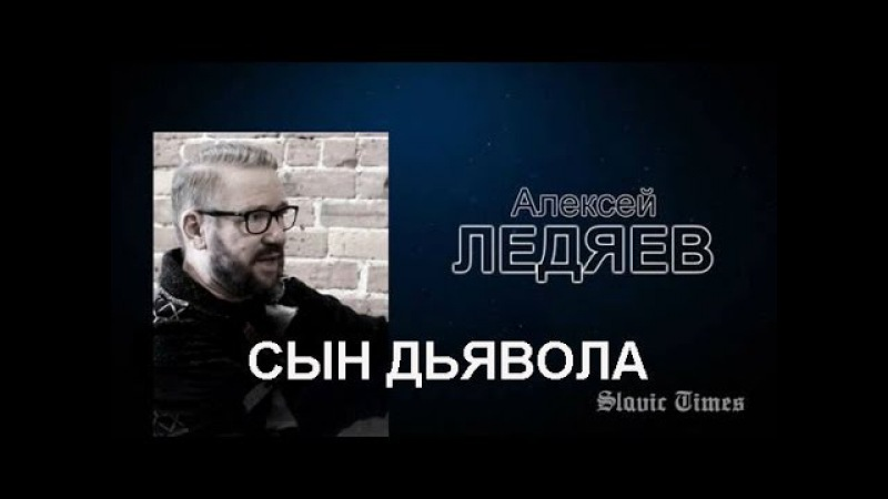 Сын дьявола Алексей Ледяев осужден Беном Фицджеральдом – 10. 03. 2017