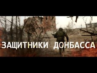 Защитники Донбасса - Моя ладонь превратилась в кулак [18] (English Subs) / War in Ukraine