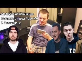 Мэддисон мнение о русских реперах, дисе Хованского на Noize MC