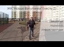 Обзор ЖК Новые Ватутинки Микрорайон Центральный. Часть 2. Квартирный Контроль