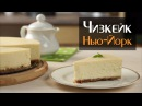 Чизкейк Нью Йорк классический рецепт в домашних условиях