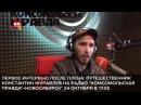 Первое интервью после плена в Сирии: Путешественник Константин Журавлев